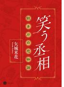 笑う丞相 鋭き刃の恋物語(シャレード文庫)