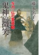 鬼神の微笑(二見時代小説文庫)