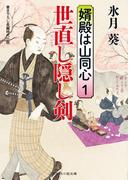 世直し隠し剣(二見時代小説文庫)
