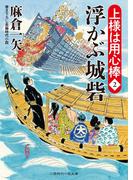 浮かぶ城砦(二見時代小説文庫)