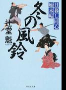 冬の風鈴 (祥伝社文庫 日暮し同心始末帖)(祥伝社文庫)