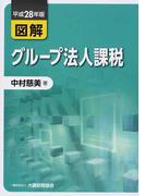 図解グループ法人課税 平成28年版