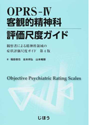OPRS−Ⅳ客観的精神科評価尺度ガイド 観察者による精神科領域の症状評価尺度ガイド 第4版