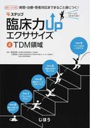 4ステップ臨床力UPエクササイズ 病態・治療・患者対応までまるごと身につく! 4 TDM領域