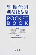 腎機能別薬剤投与量POCKET BOOK