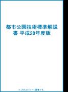 都市公園技術標準解説書 平成28年度版