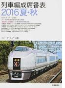 列車編成席番表 2016夏・秋