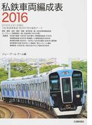 私鉄車両編成表 2016