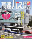 高速バス時刻表 Vol.53(2016夏・秋号) (トラベルMOOK)(トラベルMOOK)