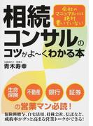 会社のマニュアルには絶対書いていない相続コンサルのコツがよ〜くわかる本