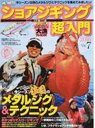 ショアジギング超入門 Vol.7(2016) 特集今シーズン注目のメタルジグ&テクニック (CHIKYU−MARU MOOK SALT WATER)(CHIKYU-MARU MOOK)