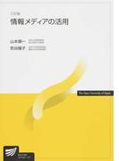 情報メディアの活用 3訂版 (放送大学教材)
