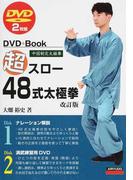 超スロー48式太極拳 中国制定太極拳 改訂版 (DVD+Book)
