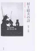 村上昭夫の詩 受苦の呻きよみがえる自画像