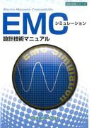 EMCシミュレーション設計技術マニュアル (設計技術シリーズ)