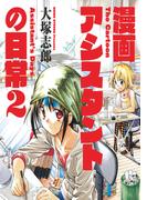 漫画アシスタントの日常 (2)(バンブーコミックス)