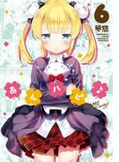 あんハピ♪ 6巻(まんがタイムKRコミックス)