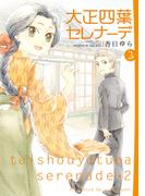 大正四葉セレナーデ 2(バンブーコミックス 4コマセレクション)