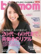 ひよこクラブ2016年7月号増刊 bizmom夏秋号