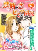 【36-40セット】禁断の恋 ヒミツの関係(秋水社/MAHK)