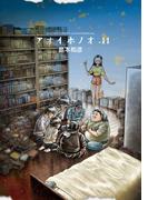 【11-15セット】アオイホノオ(ゲッサン少年サンデーコミックス)