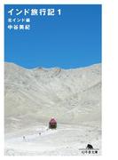 【全1-4セット】インド旅行記(幻冬舎文庫)