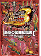 【全1-2セット】モンスターハンターポータブル 3rd 斬撃の武器知識書(カプコンF)