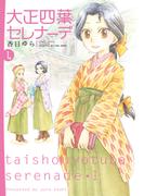 【全1-2セット】大正四葉セレナーデ(バンブーコミックス 4コマセレクション)