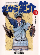 【11-15セット】だから笑介(ビッグコミックス)