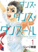 【全1-3セット】ダンス・ダンス・ダンスール(ビッグコミックス)