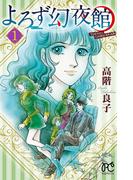 【全1-3セット】よろず幻夜館(ボニータコミックス)