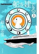 【全1-2セット】船を建てる