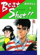 【全1-11セット】Beat Shot!!