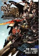 【全1-3セット】モンスターハンター EPISODE(カプ本コミックス)