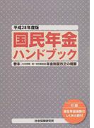 国民年金ハンドブック 平成28年度版