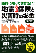 絶対に知っておきたい!地震・火災保険と災害時のお金 第3版
