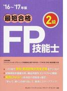 最短合格2級FP技能士 '16〜'17年版