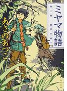 ミヤマ物語 第2部 結界の森へ (角川文庫)(角川文庫)
