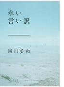 永い言い訳 (文春文庫)(文春文庫)