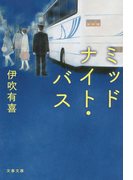 ミッドナイト・バス (文春文庫)(文春文庫)