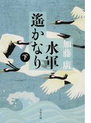 水軍遙かなり 下 (文春文庫)(文春文庫)
