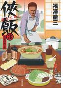 俠飯 3 怒濤の賄い篇 (文春文庫)(文春文庫)