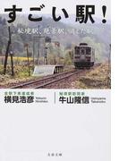 すごい駅! 秘境駅、絶景駅、消えた駅 (文春文庫)(文春文庫)