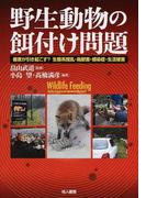 野生動物の餌付け問題 善意が引き起こす?生態系撹乱・鳥獣害・感染症・生活被害