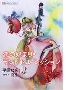 恋の始まり・ランドセル・ミッション(A-WAGON文庫)