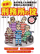 実録!刑務所の掟 ~その驚くべき日常~(グロースeBooks)