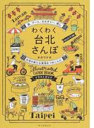 わくわく台北さんぽ 食、アート、カルチャー、癒し 台湾の新たな発見をつめこんだイラストガイド
