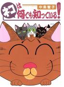 ネコは何でも知っている!(コミックプリムラ)