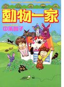 お山の中の動物一家(コミックプリムラ)