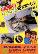 日本一猫きっちょむと仲間たち(コミックプリムラ)